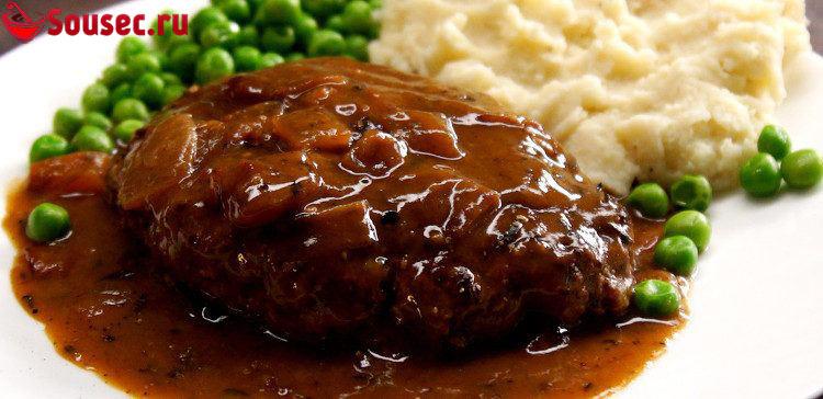 Мясо в коричневом соусе