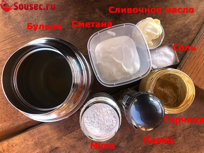 Ингредиенты для русского соуса