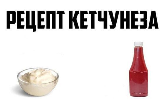 Рецепт кетчунеза