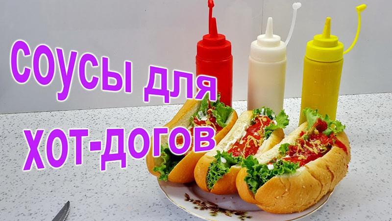 Соусы для хот-догов